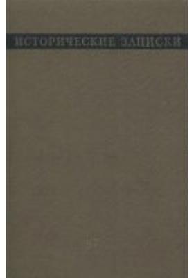 Исторические записки: исторический сборник. Т. 97