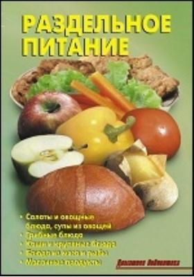 Раздельное питание: научно-популярное издание