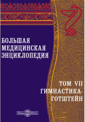 Большая медицинская энциклопедия. Т. VII. Гимнастика-Готштейн