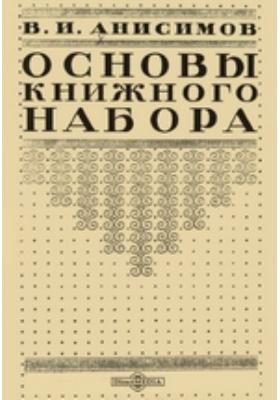 Основы книжного набора