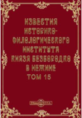 Известия Историко-филологического института князя Безбородко в Нежине. 1895. Т. 15