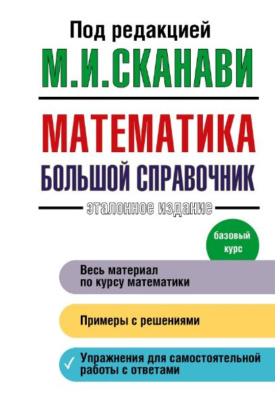 Математика. Большой справочник : Эталонное издание. Базовый курс