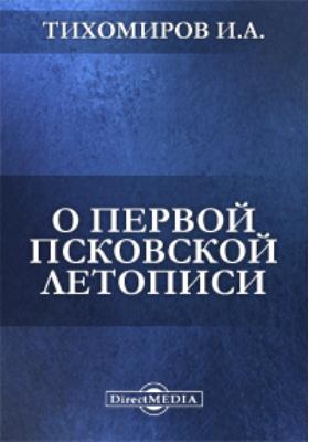 О первой Псковской летописи