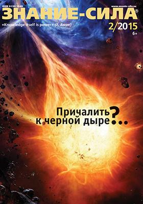 Знание-сила: ежемесячный научно-популярный и научно-художественный журнал. 2015. № 2