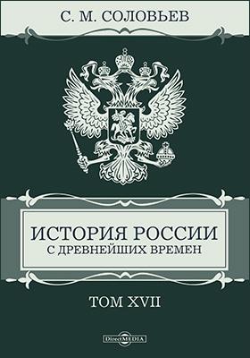 История России с древнейших времен : в 29 т. Т. 17