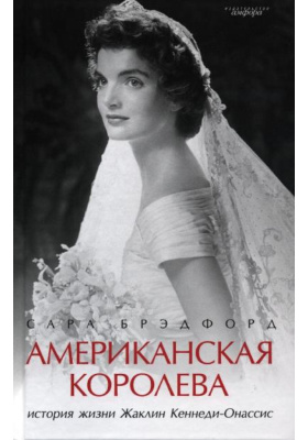 Американская королева = America's Queen: The Life of Jacqueline Kennedy Onassis : История жизни Жаклин Кеннеди-Онассис