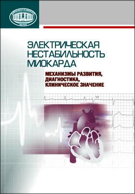 Электрическая нестабильность миокарда: механизмы развития, диагностика, клиническое значение: монография