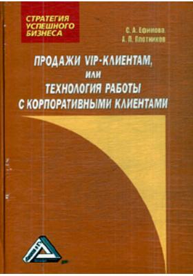 Продажи VIP-клиентам, или Технология работы с корпоративными клиентами