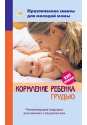 Кормление ребенка грудью: научно-популярное издание