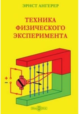 Техника физического эксперимента