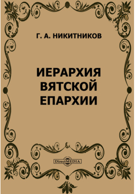 Иерархия Вятской епархии