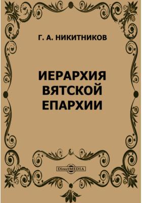 Иерархия Вятской епархии: публицистика