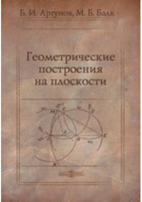 Геометрические построения на плоскости : Пособие для студентов педагогических институтов