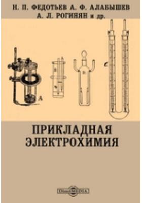 Прикладная электрохимия