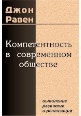Компетентность в современном обществе: выявление, развитие и  реализация