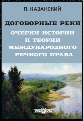 Договорные реки. Очерки истории и теории международного речного права. Т. 2