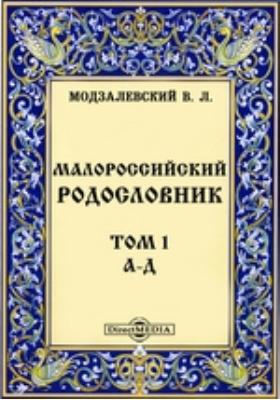 Малороссийский родословник. Т. 1. А-Д