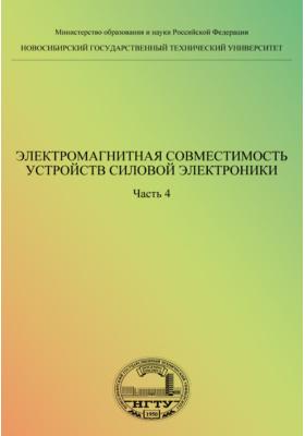 Электромагнитная совместимость устройств силовой электроники: учебно-методическое пособие, Ч. 4