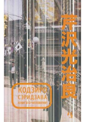 Книга о Человеке : Романы