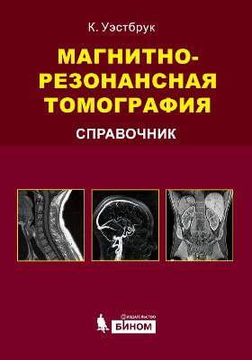 Магнитно-резонансная томография = Handbook of MRI Technique: справочник
