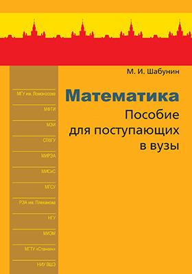 Математика: учебное пособие для поступающих в вуз