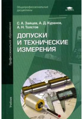 Допуски и технические измерения : Учебник для студентов учреждений среднего профессионального образования. 11-е издание, стереотипное