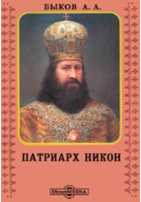 Патриарх Никон: публицистика