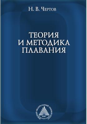 Теория и методика плавания: учебник