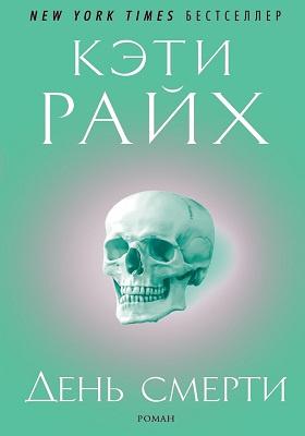 День смерти: роман