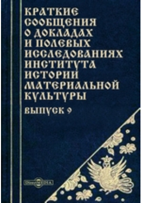 Краткие сообщения о докладах и полевых исследованиях Института истории материальной культуры. Вып. 9