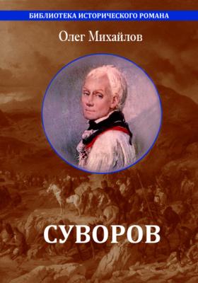 Суворов: художественная литература
