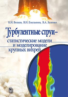 Турбулентные струи — статистические модели и моделирование крупных вихрей: Монография