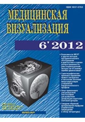 Медицинская визуализация: журнал. 2012. № 6