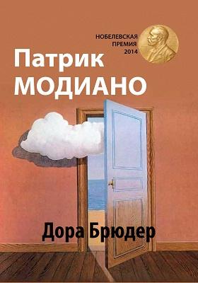 Дора Брюдер: роман