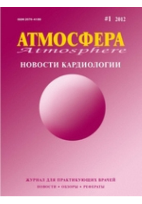Атмосфера = Atmosphere: журнал для практикующих врачей. 2012. № 1