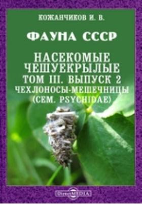 Фауна СССР. Насекомые чешуекрылые. Чехлоносы-Мешечницы (сем. Psychidae). Т. III, Вып. 2