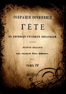 Собрание сочинений Гёте в переводе русских писателей. Т. 4