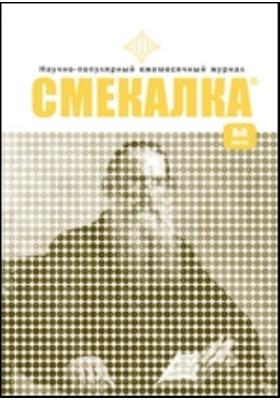 Смекалка: научно-популярный ежемесячный журнал. 2012. № 8