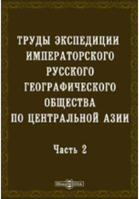 Труды экспедиции Императорского Русского географического общества по Центральной Азии, совершенной в 1893-1895 гг. под начальством В.И. Роборовского, Ч. 2
