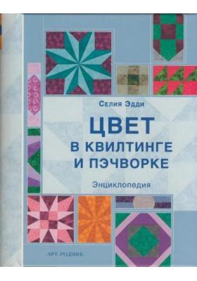 Цвет в квилтинге и пэчворке = The quilter's and patchworker's colour mixing bible : Энциклопедия. Более 700 великолепных цветовых комбинаций