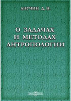 О задачах и методах антропологии