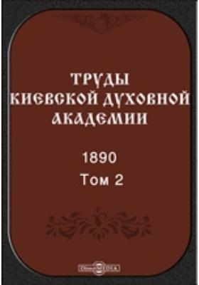 Труды Киевской духовной академии. 1890. Т. 2