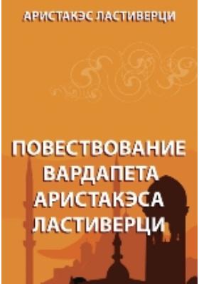 Повествование вардапета Аристакэса Ластиверци: публицистика