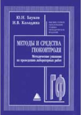 Методы и средства геоконтроля : Методические указания по проведению лабораторных работ: учебно-методическое пособие для вузов