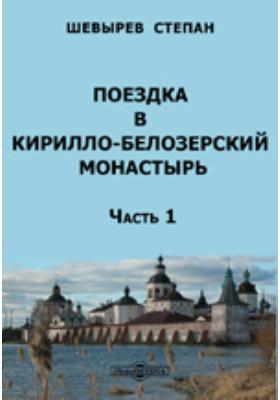 Поездка в Кирилло-Белозерский монастырь, Ч. 1