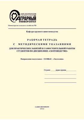Рабочая тетрадь с методическими указаниями для практических занятий и самостоятельной работы студентов по дисциплине «Скотоводство»