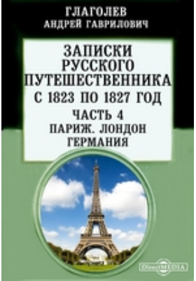 Записки русского путешественника, с 1823 по 1827 год Лондон. Германия, Ч. 4. Париж