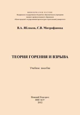 Теория горения и взрыва: учебное пособие