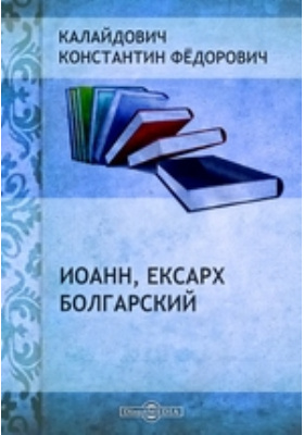 Иоанн, Ексарх Болгарский