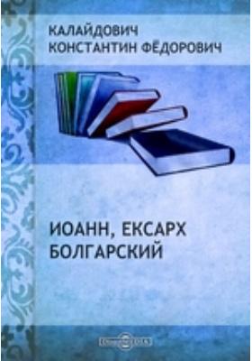 Иоанн, Ексарх Болгарский: монография